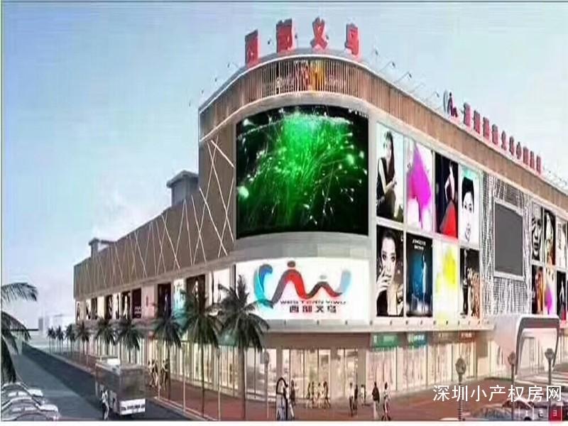 沙井投资价值极高商铺《西部义乌》商铺8万一套起,沙井新天虹商场,日人流量过万!