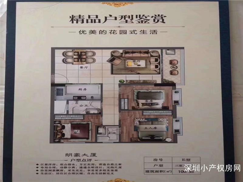东莞大朗小产权《朗悦豪庭》地铁三号线800米,实用90%,首付18万起