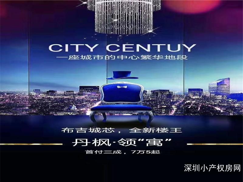 深圳龙岗布吉小产权《丹枫领寓》首付7.5万就可以买房了,20多万单间,40多万两房