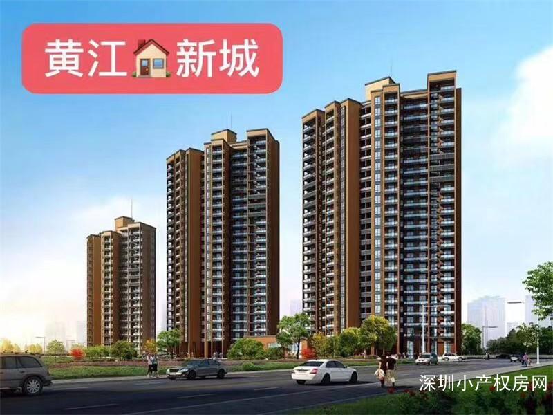 东莞黄江小产权《黄江新城》3栋空中花园,地铁800米,大两房19.8万起